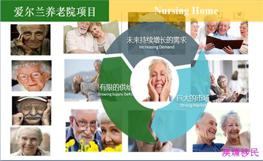 爱尔兰移民养老院项目